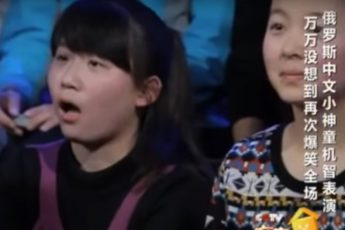 Гордей в китае