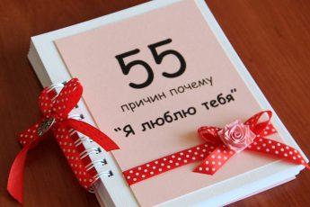 55 loves