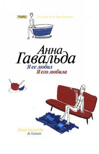 Anna-Gavalda