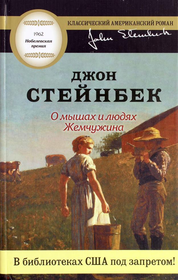 Dzhon_Stejnbek__O_myshah_i_lyudyah._Zhemchuzhina-625x978