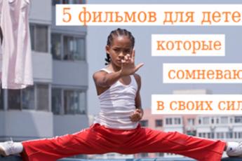 5 фильмов для детей, как повысить самооценку