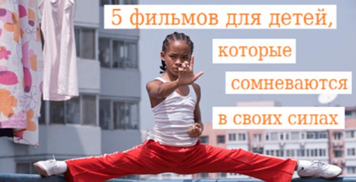 5 фильмов для детей которые подскажут как повысить самооценку