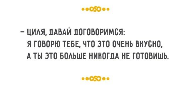 одесский-семейный-юмор-2[1]