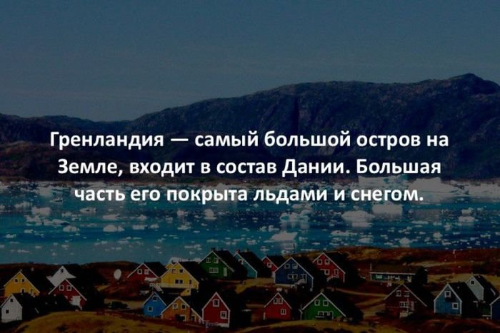 interesnye_fakty_43_foto_35