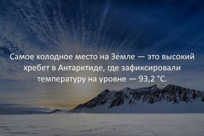 interesnye_fakty_43_foto_38
