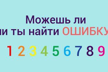 Тест на внимательность: сможешь ли ты увидеть ошибку за 7 секунд?
