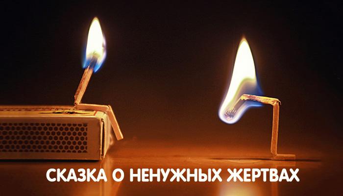 mudraya-skazka-o-tom-pochemu-nelzya-zhertvovat-soboj[1]