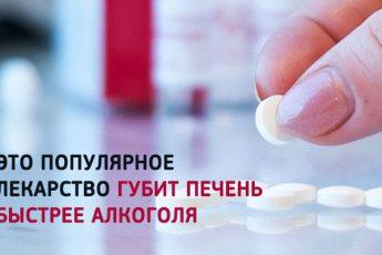 paracetamol[1]