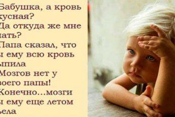 smeshnyx-anekdotov-roditeli-i-deti