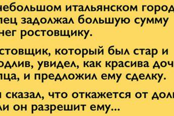 Ростовщик сказал ему, что забудет о долге при одном условии!