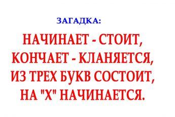 Zagadka-1[1]