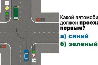Какая машина имеет право проехать первой?