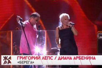 Невероятный дуэт Григория Лепса и Дианы Арбениной, публика слушала с замиранием сердца