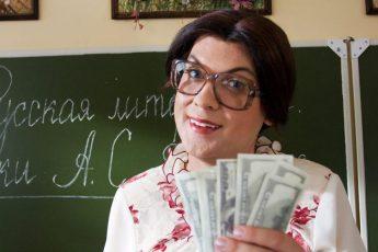 Учительница начальных классов отказалась от слишком дешёвого подарка
