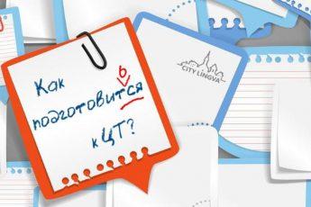Курсы русского языка для подготовки к ЦТ
